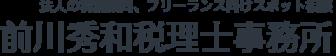 前川秀和税理士事務所|東京都中野区の税理士